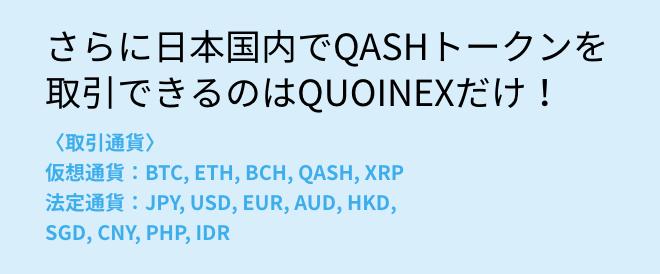 Liquid(リキッド)メリット・デメリットをレビュー!QASH唯一の仮想通貨取引所