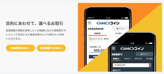 GMOコイン評判・メリット・デメリット・登録方法を徹底解説!スマホアプリでカンタン仮想通貨FX