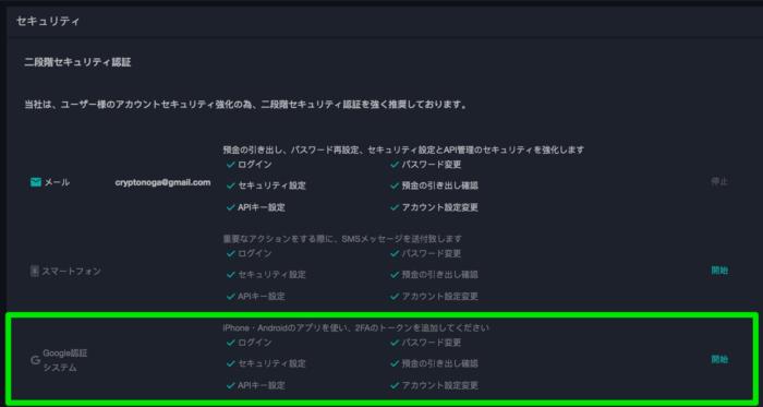 BitMart(ビットマート)評判・メリットデメリット・使い方!手数料0.05%でバイナンスより安い…?