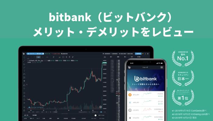 bitbank(ビットバンク)手数料なしでアルトコインが買える取引所!評判・口コミまとめ