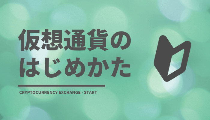 - ビットコイン男子!!の仮想通貨ブログ
