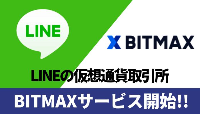 BITMAX(ビットマックス)メリット・デメリット!LINEの仮想通貨取引所【LINKトークンが買える!?】