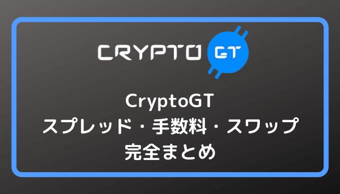 CryptoGT(クリプトGT)スプレッド・手数料・スワップ完全まとめ!コストを抑えてトレード