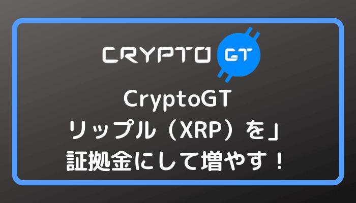 CryptoGT(クリプトGT)アルトコインFX!リップル(XRP)を証拠金にして増やす!