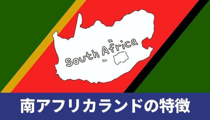 南アフリカランド円(ZAR/JPY)の特徴!高いスワップポイントだけで不労所得が可能ってホント?