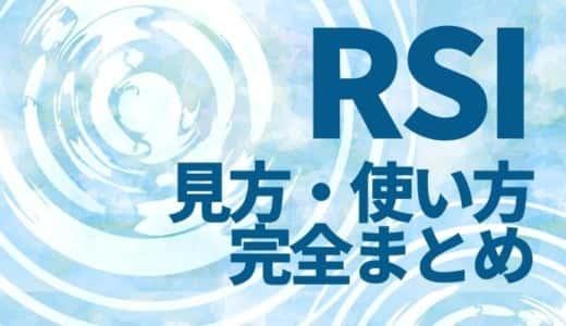 RSIの見方・使い方完全まとめ!オシレーター系で見る相場と過熱感を判断!