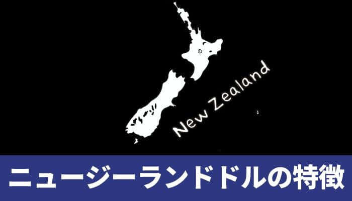 ニュージーランドドル円(NZD/JPY)の特徴と下落要因まとめ!今後の見通しは…?