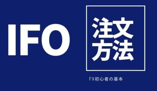 IFO注文の使い方!メリット・デメリット・注文方法を徹底解説!1度設定すれば自動で利確(損切り)してくれる