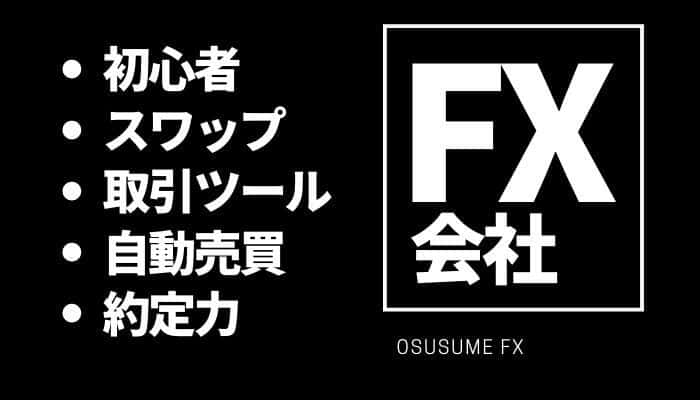 【常識】FXで複数口座を使い分けるメリット・デメリット!絶対に損しないために必要な口座を開設!