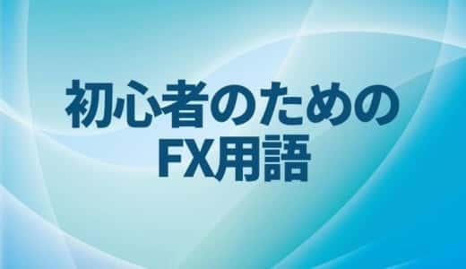 初心者のFX用語【これだけは覚えておく】