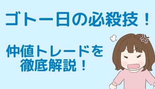 【必殺技!!】ゴトー日にできる仲値トレードの手法を誰でもわかるように超詳しく解説!