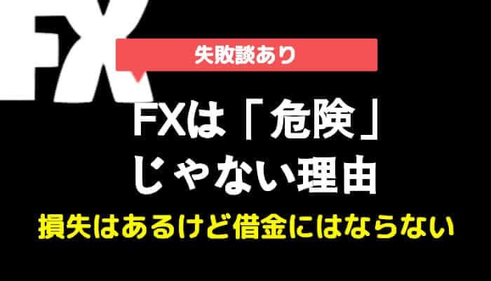 【初心者】FXは「危険」じゃない理由!失敗談あり【損失はある】