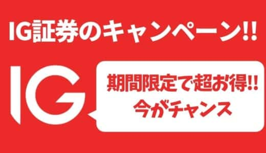 【2020年2月】IG証券のキャンペーンまとめ!期間限定で超お得な今はじめよう!【ノーリスクで15,000円】