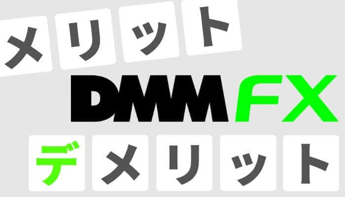 dmmfx メリット デメリット
