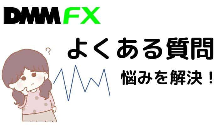 DMMFXの評判・メリット・デメリット!おすすめポイントを徹底解説!国内最強FX会社ってホント…?