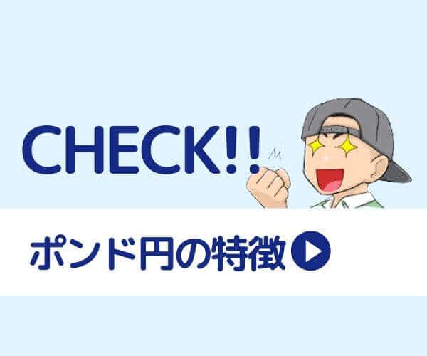 【上級者向き!?】ポンド円(GBP/JPY)は難易度高いが魅力もあり!特徴と今後の見通しを大胆予測!