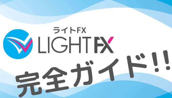 LIGHT FX(ライトFX)評判・メリット・デメリット解説!高スワップで初心者に絶対おすすめな4つの理由とは