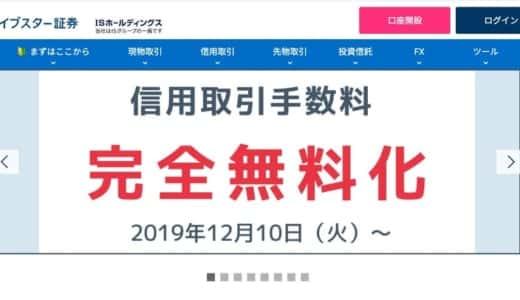 ライブスター証券のFXガイド!評判・メリット・デメリット完全まとめ!iサイクル2で自動売買