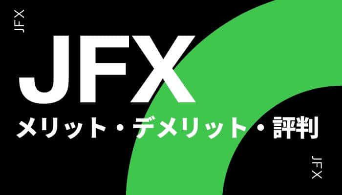 【スキャ推奨】JFXの評判・メリット・デメリット!短期トレーダー御用達でMT4も使えるプロ仕様