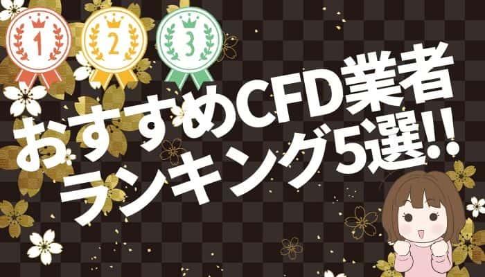 CFD会社5選を徹底比較!初心者向けのおすすめ証券会社は…?評判・メリット・デメリット完全ガイド!