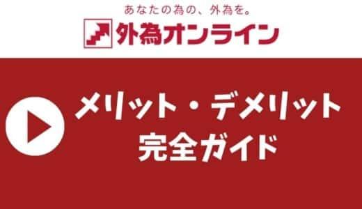 外為オンラインのメリット・デメリット!iサイクル2の自動売買FXでかんたんトレード!