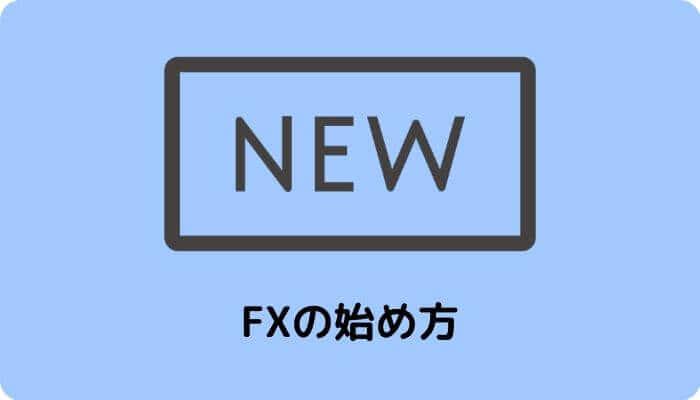 FXとは?超初心者の始め方・稼ぐコツをゼロからやさしく解説!FXはやめとけ・やり方がわからないとは言わせない!