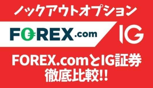 IG証券とFOREX.com(フォレックス)のノックアウトオプション徹底比較!ぶっちゃけどっちがいいの…?