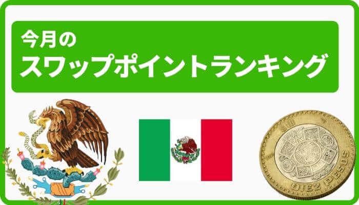 【2020年2月】メキシコペソのスワップポイント比較・ランキング厳選5選!推移から見えた最強FX会社はどこ…?