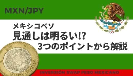メキシコペソの最安値は4.87円!過去30年の為替レートから考察【値動きの歴史】