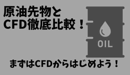 CFD取引とは?基礎からメリット・デメリットと銘柄を初心者向けにやさしく解説!ブログで運用実績も公開