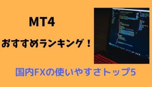 【2020】MT4が使えるFX会社5選を徹底比較!おすすめランキングで紹介します。