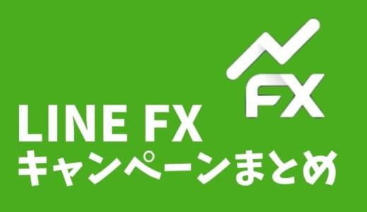 【2020年8月最新】LINE FXキャンペーンまとめ!超お得にLINEFXを始めるなら今!口座開設&1取引で5,000円プレゼント!