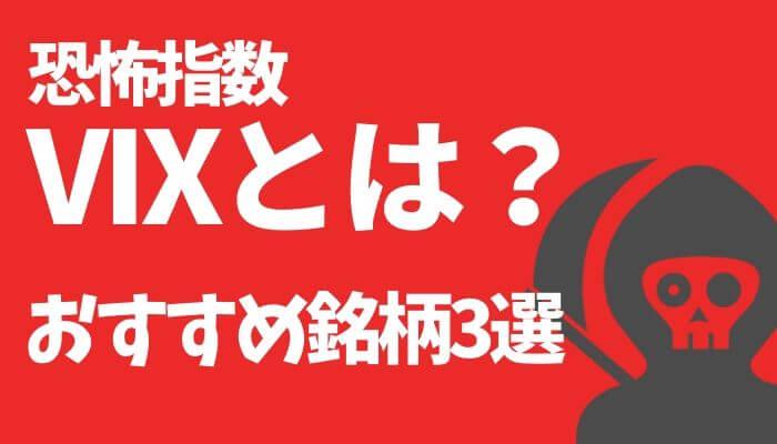 恐怖指数VIXとは?VIX投資の始め方とおすすめ銘柄3選を初心者向けに徹底解説!【暴落相場で稼ぐ】