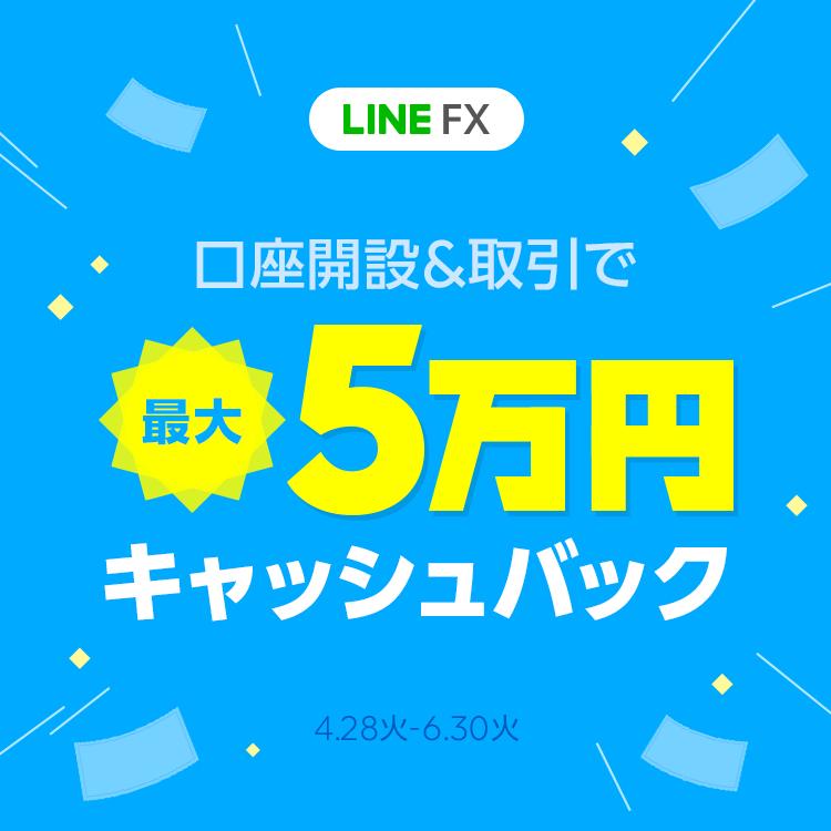 【2020年6月最新】LINE FX(ラインFX)キャンペーンまとめ!超お得にLINEFXを始めるなら今!50,000円プレゼント中