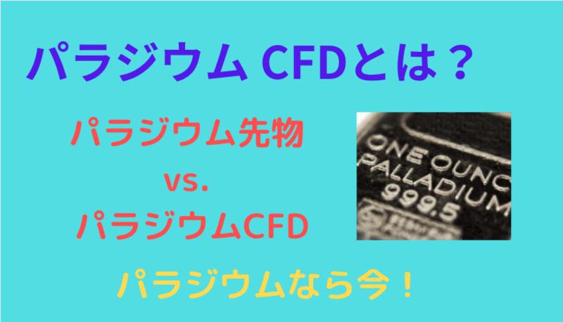 パラジウムCFDに投資!CFDと先物の違いを解説!右肩上がりの相場から暴落?