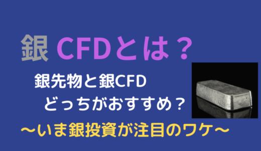 銀(シルバー)CFD投資を徹底解説!CFDと先物の違いを比較【初めての銀投資はCFD】