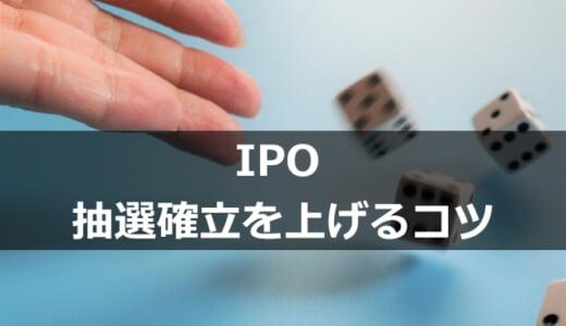 IPOの抽選確率を上げるコツは?応募手順やメリットデメリットも併せて紹介