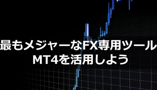 これを見れば安心。XM MT4使い方とセットアップについて解説