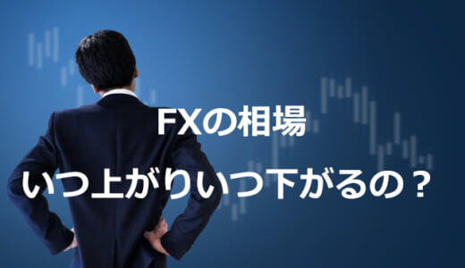 【FX入門】FXの相場はいつ上がりいつ下がる?金融政策やファンダメンタル分析に焦点を当てて解説