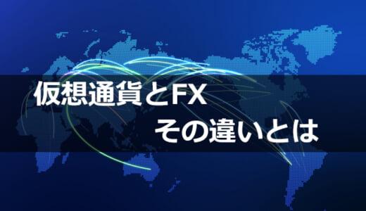 【初心者向け】仮想通貨とFXの違いは何?システムの違いについても解説