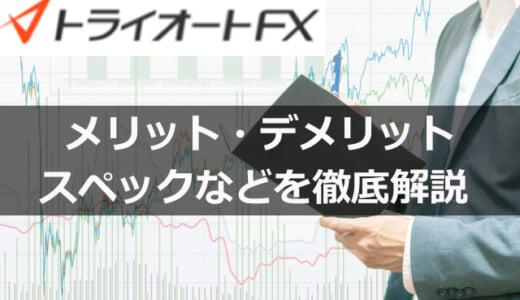 インヴァスト証券「トライオートFX」のスペック・メリット・デメリットを徹底解説!
