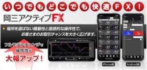 岡三アクティブFXって実際どうなの?メリット・デメリットや気になるサービスを解説