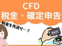 【徹底活用】CFDの税金・確定申告まとめ!税金を先送りにして投資を加速できるってホント?