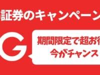 【2020年6月】IG証券キャンペーンはノーリスクで15,000円!最大50,000円の期間限定!