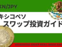 メキシコペソ円投資でスワップポイント生活は可能…?評判・メリット・デメリット運用実績をブログで徹底解説