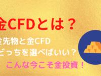 金(ゴールド)CFDとは?CFDと先物の違いと金投資のメリット・デメリット