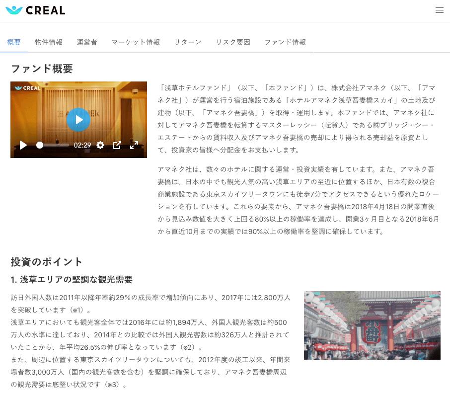 creal - CREAL(クリアル)注目の不動産投資クラウドファンディング【ローリスク・1万円から】
