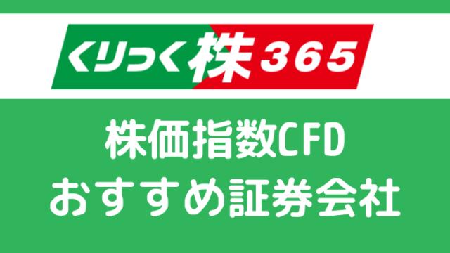 cfd_knowhow - くりっく株365のおすすめ証券会社比較!手数料・ロスカット率