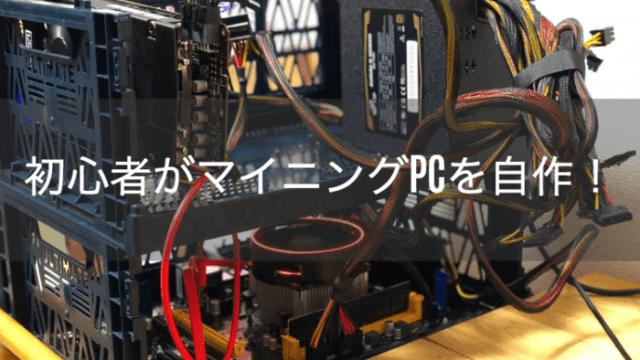 mining - 初心者が20万円かけて仮想通貨マイニングPCを自作してみた。【パーツ・組み立て・設定完全まとめ】