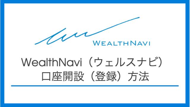 wealthnavi_knowhow - ウェルスナビの口座開設(登録)・入金・自動積立方法【スマホ画面で解説】